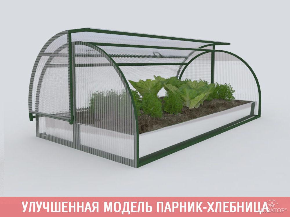 Парник «Новатор-Мини» (хлебница)